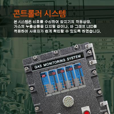 주요기술2-콘트롤러.jpg